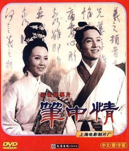 Bi Zhong Bi zhong qing 1982