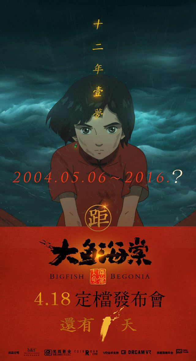 Big Fish & Begonia Big Fish amp Begonia was Da Hai longmtrage d39animation chinois