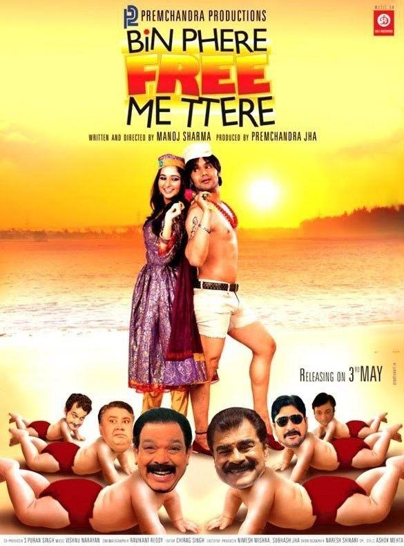 Bin Phere Free Me Ttere 2013 YouTube