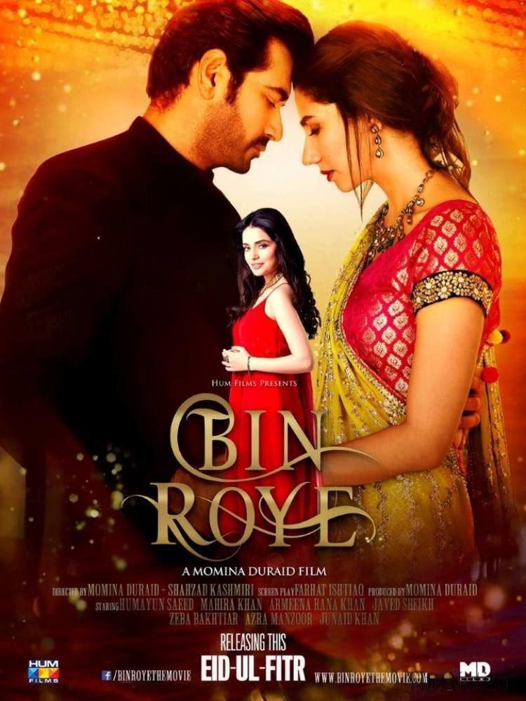 Bin Roye Roye A terrible cinematic experience