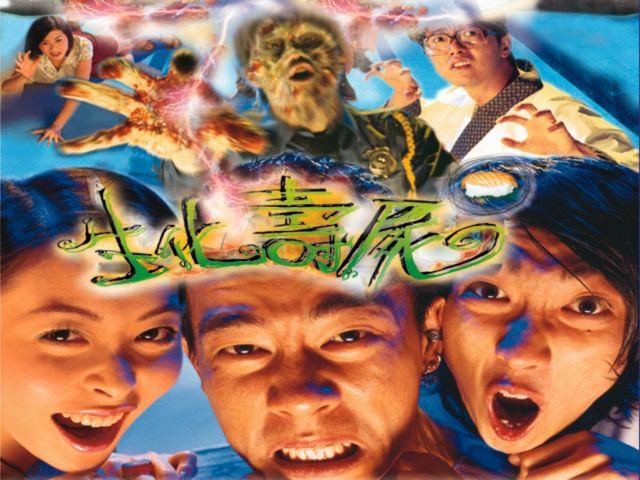 Bio Zombie BioZombie 1998 Goshzilla