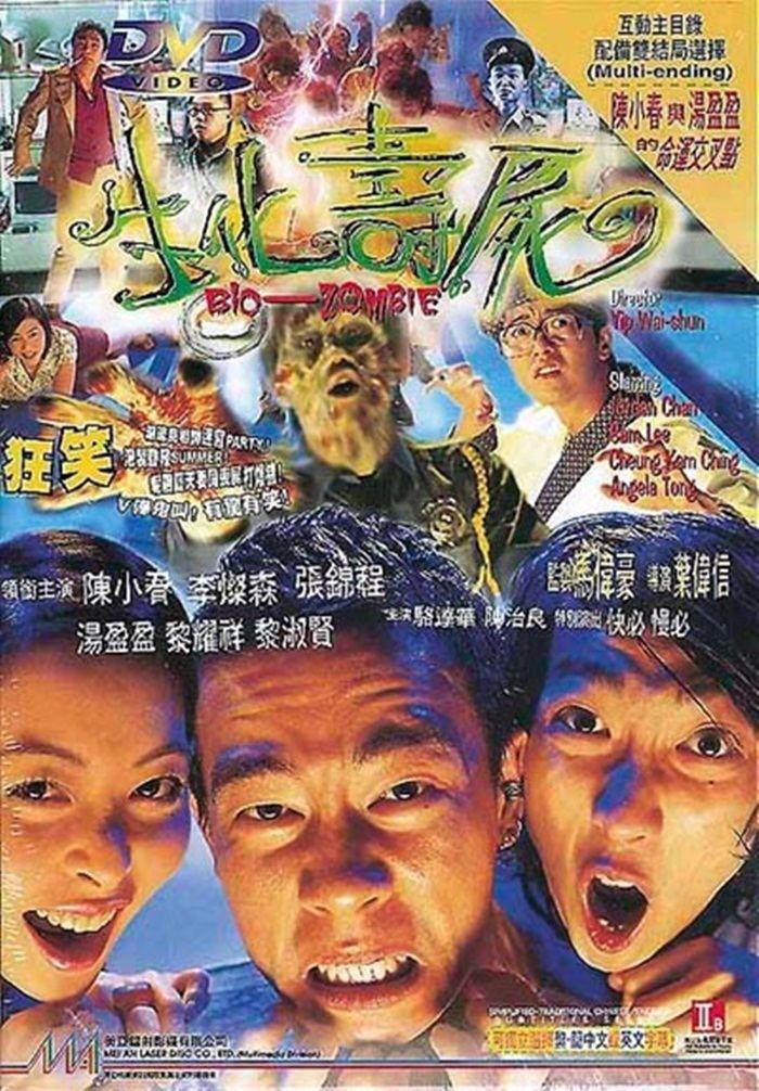 Bio Zombie Bio Zombie 1998