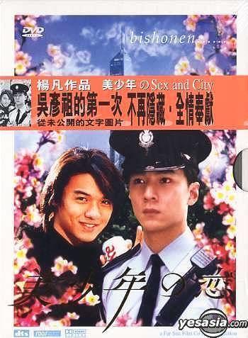 Bishonen (film) YESASIA Bishonen Special Edition DVD Shu Qi Sylvia Chang Far
