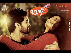 Biskett Biskett wallpapers Telugu cinema posters Arvind Krishna Dimple