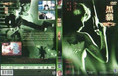 Black Cat (1991 film) lfnforevertripodcom43c90020jpg