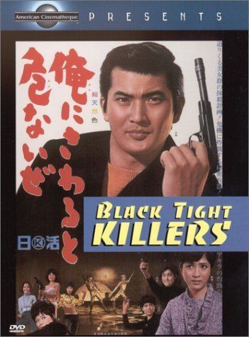Black Tight Killers Amazoncom Black Tight Killers Akemi Kita Mieko Nishio Bokuzen
