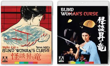Blind Woman's Curse Blind Womans Curse on dual format in March Cine Outsider