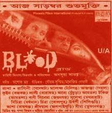 Blood (2008 film) movie poster