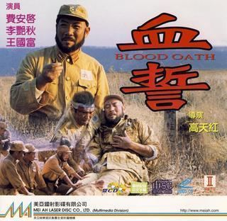 Blood Oath (1990 Chinese film) movie poster