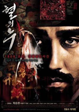 Blood Rain (film) Blood Rain film Wikipedia
