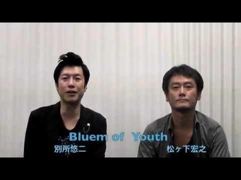 Bluem of Youth httpsiytimgcomvifPg9wNb1P8hqdefaultjpg
