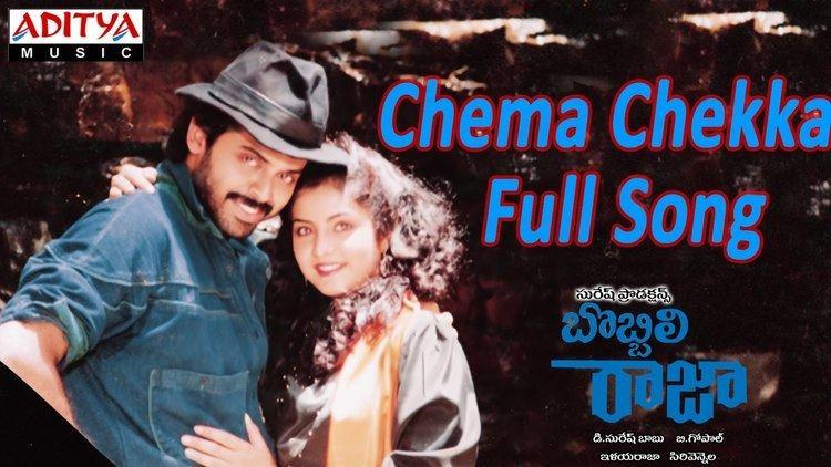 Bobbili Raja Chema Chekka Full Song ll Bobbili Raja Movie ll Venkatesh Divya