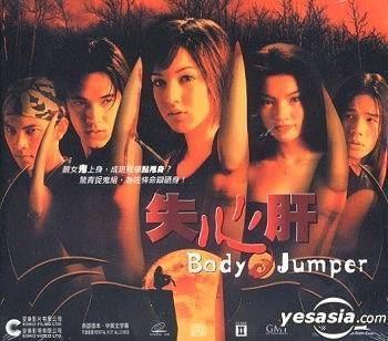 Body Jumper YESASIA Body Jumper VCD Danai Smuthkochorn Prachya Pinkaew Edko