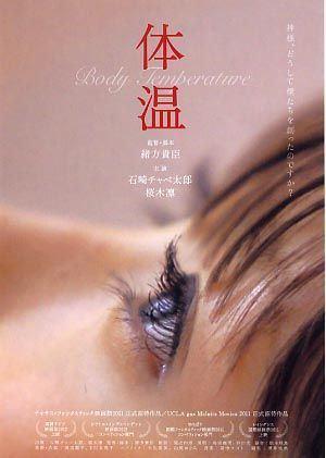Body Temperature (film) Romance movie Body Temperature opens this Saturday in Japan