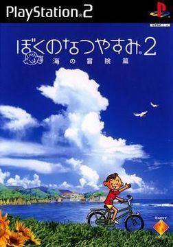 Boku no Natsuyasumi 2 - Alchetron, The Free Social Encyclopedia