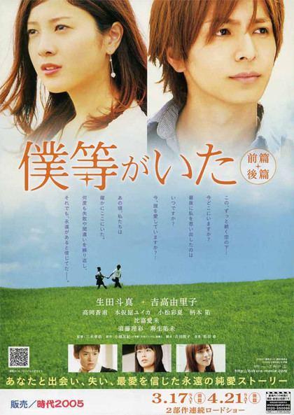 Bokura ga Ita (film) Bokura ga Ita Kohen 2012 Japonya Online Film zle Yeppudaa