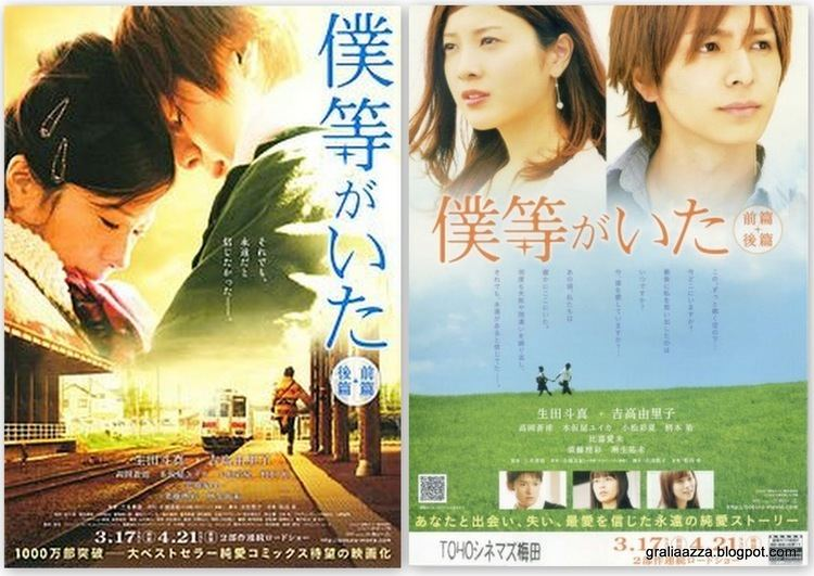 Bokura ga Ita (film) Sigeunda Tinta Bokura ga Ita Live Action Movie 2012
