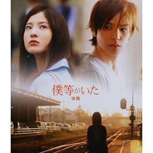 Bokura ga Ita (film) Bokura ga Ita 2 Raw III Dramastyle