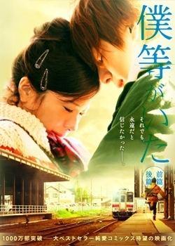 Bokura ga Ita (film) Bokura ga Ita Zenpen This is one of my all time favorite movies