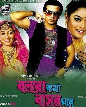 Bolbo Kotha Bashor Ghore movie poster