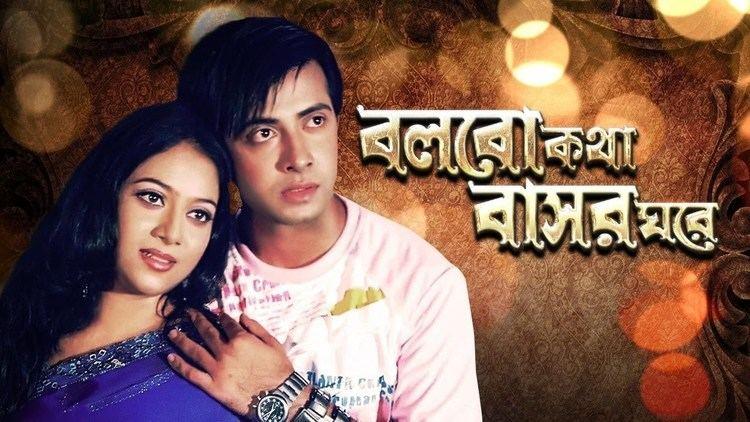 Bolbo Kotha Bashor Ghore Bolbo Kotha Bashor Ghore Bangla Movie Shakib Khan Shabnur