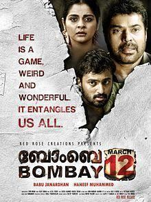 Bombay March 12 movie poster