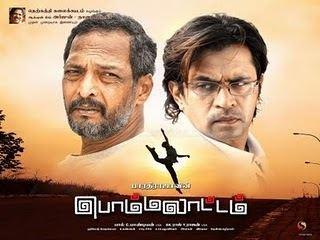 Bommalattam movie poster