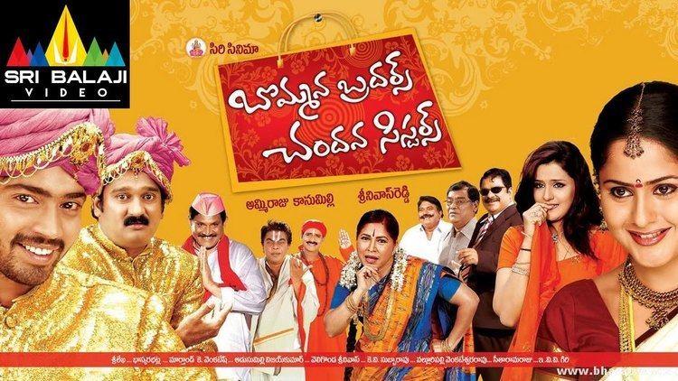Bommana Brothers Chandana Sisters Bommana Brothers Chandana Sisters Telugu Full Movie Latest Telugu