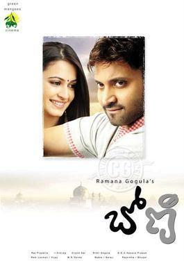 Boni (film) movie poster