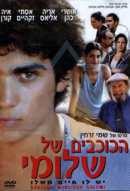 Bonjour Monsieur Shlomi mediaisraelmusiccomimages76244685jpg
