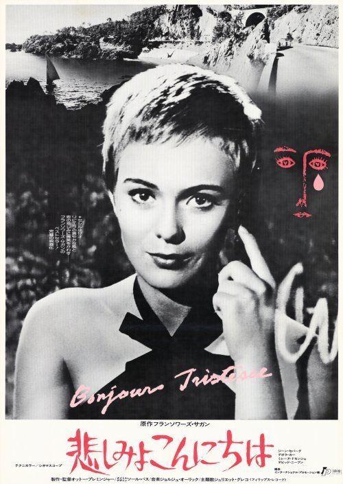 Bonjour Tristesse (film) BONJOUR TRISTESSE Otto PREMINGER 1957 affiche japonaise via