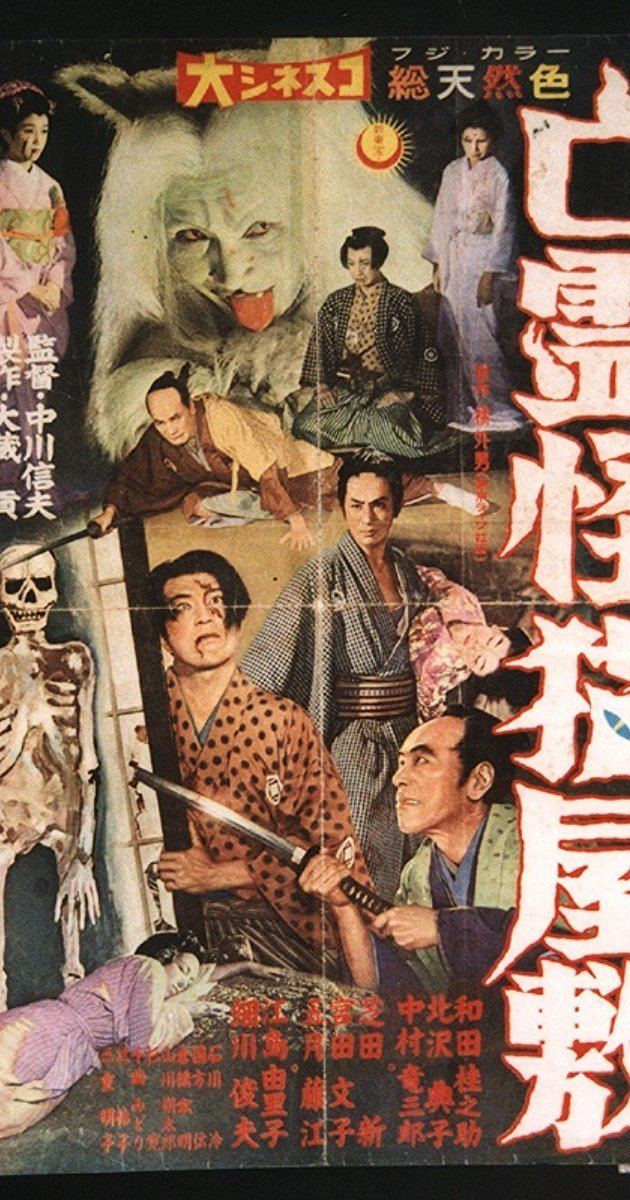 Borei Kaibyo Yashiki Black Cat Mansion 1958 IMDb