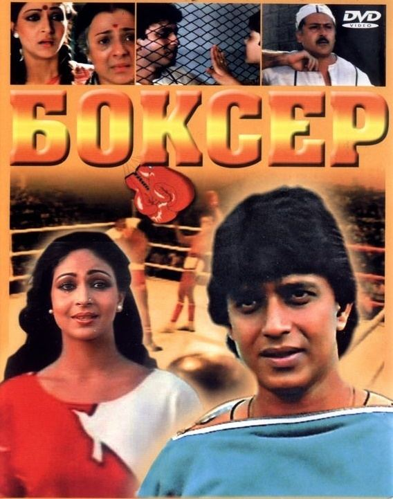 Boxer (1984 film) Boxer 1984 Movie Mp3 Songs Bollywood Music
