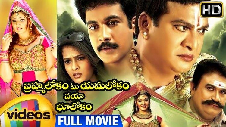 Brahmalokam To Yamalokam Via Bhulokam Brahmalokam to Yamalokam Via Bhulokam Telugu Movie Online