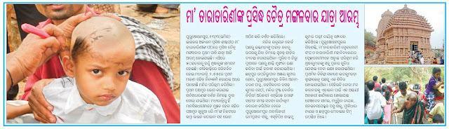 Brahmapur, Odisha Festival of Brahmapur, Odisha