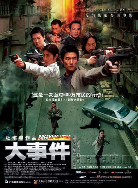 Breaking News (2004 film) Hnh ng Phiu Lu ISO 1 Link Breaking News 2004 Bluray