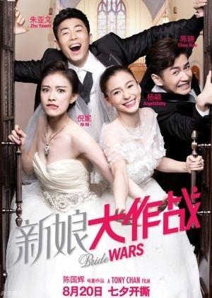 Bride Wars (2015 film) imdldbnetcacheLO02W19kMad3364f13c2xjpg