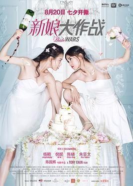 Bride Wars (2015 film) Bride Wars 2015 film Wikipedia