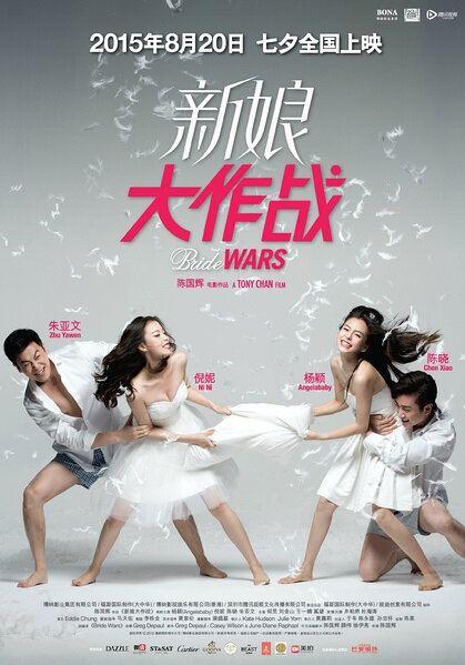 Bride Wars (2015 film) Bride Wars 2015 Ni Ni Angela Baby Zhu Yawen China Film