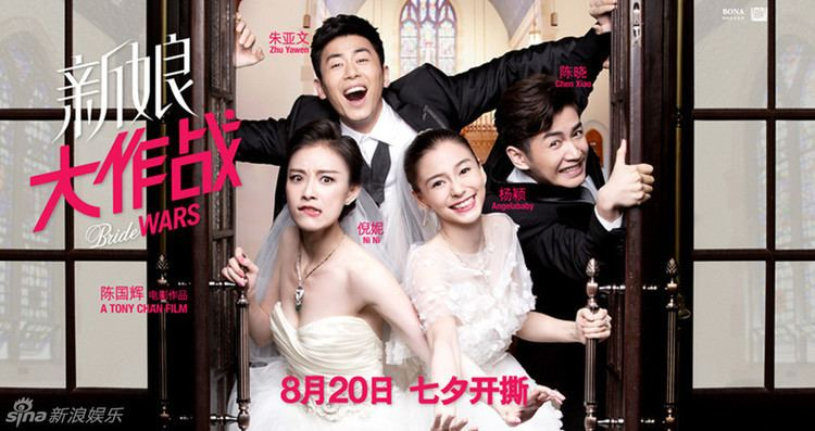 Bride Wars (2015 film) Movie Bride Wars with Angelababy and Ni Ni cdramadevotee