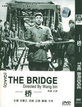 Bridge (1949 film) movie poster
