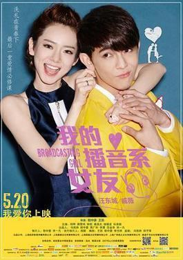 Broadcasting Girl movie poster