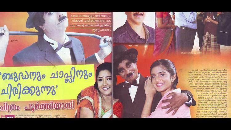 Buddhanum Chaplinum Chirikkunnu Budhanum Chaplinum Chirikunu Malayalam Movie Teaser HD Indranse