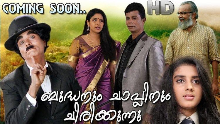 Buddhanum Chaplinum Chirikkunnu Bhudanum chaplinum chirikkunnu movie trailer latest malayalam