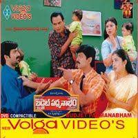 Budget Padmanabham movie poster