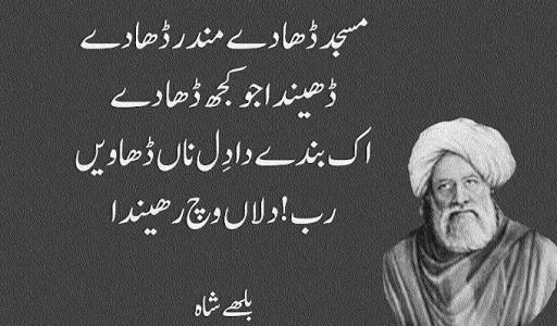 Bulleh Shah Bulleh Shah Poetry Baba Bulleh Shah Poetry
