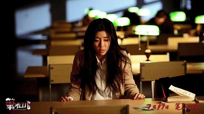 Bunshinsaba (2012 film) movie scenes  Top A scene from Director An Byung ki s Bunshinsaba 2 middle a scene from Oh Ki hwan s Wedding Invitation bottom Jang