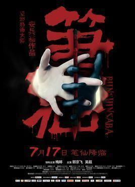 Bunshinsaba (2012 film) movie poster