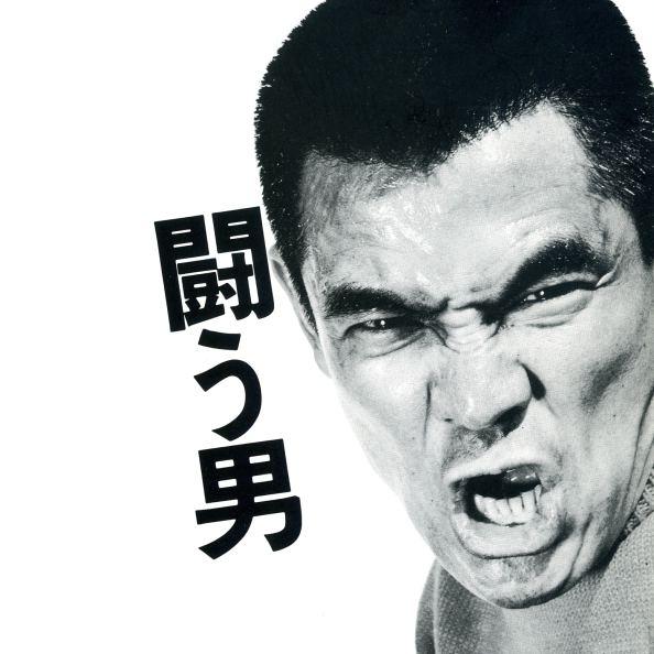 Bunta Sugawara An Eternal Thought in the Mind of Godzilla On Bunta