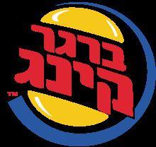 Burger King Israel uploadwikimediaorgwikipediaenthumb441Burge